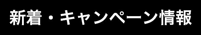 東京すぐ代行 記事詳細