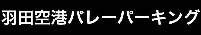 羽田空港バレーパーキング